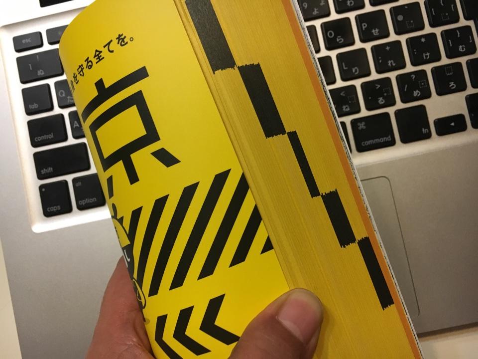 東京防災の紙質