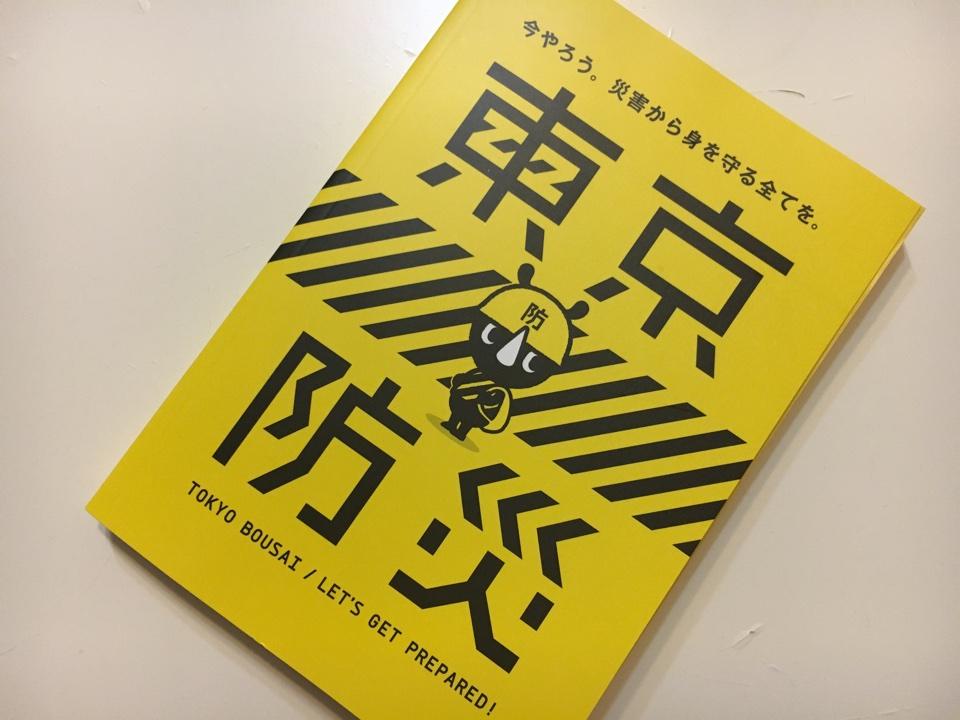 東京防災の黄色い表紙